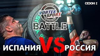 SPANISH GIANT VS RUSSIAN WEALTHERS - VORTEX SPORT BATTLE # 7