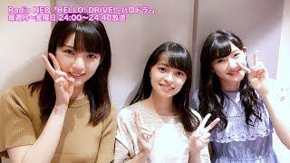 HELLO! DRIVE! -ハロドラ- 道重さゆみ・上國料萌衣・川村文乃 #205 thumbnail