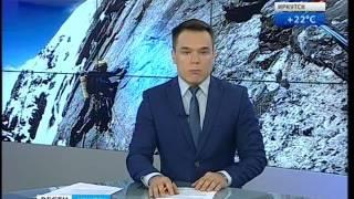 Выпуск от 12.09.2016 (15:30), Вести Иркутск