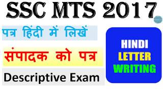 SSC MTS Formal letter in hindi ||SSC descriptive
