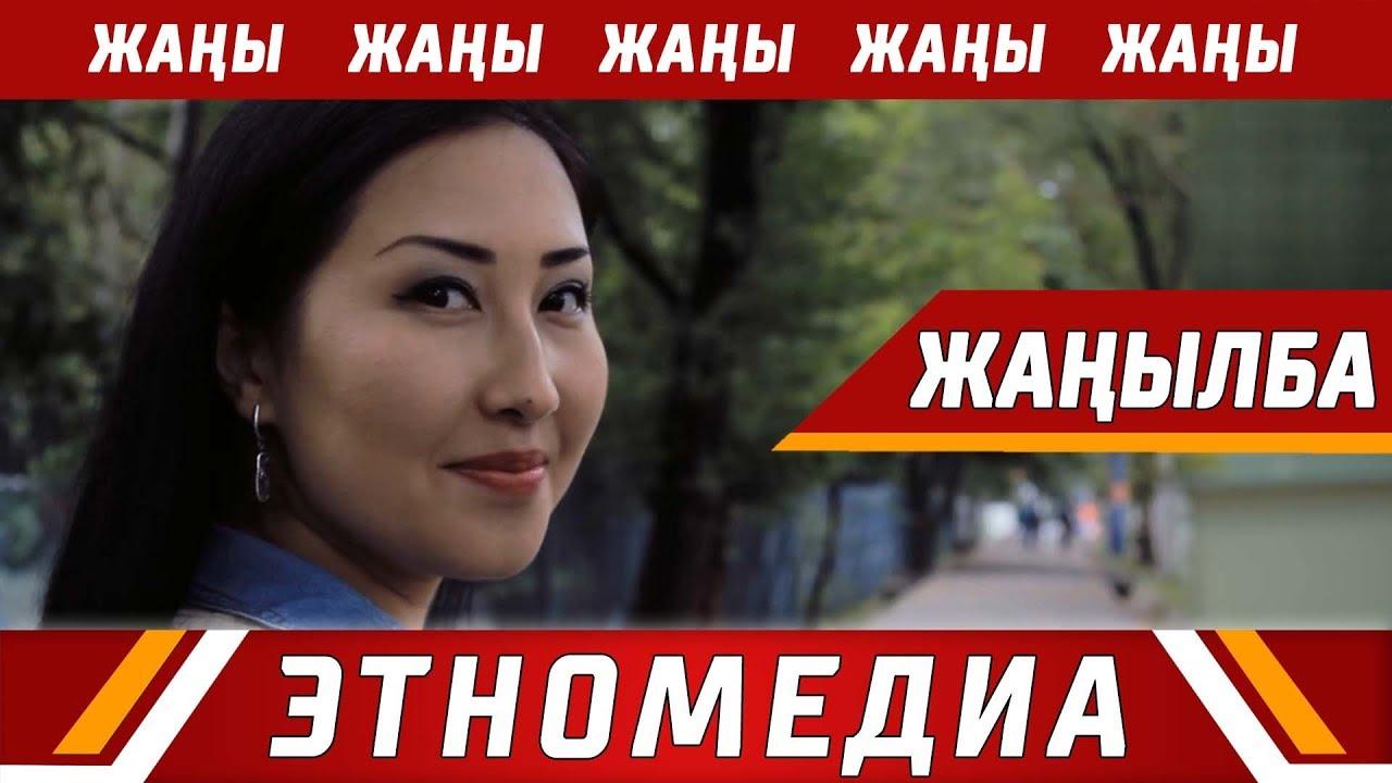 ЖАҢЫЛБА | Кыска Метраждуу Кино - 2018 | Режиссер - Аман Жолдошбеков
