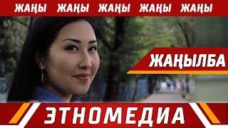 ЖАҢЫЛБА   Кыска Метраждуу Кино - 2018   Режиссер - Аман Жолдошбеков