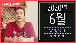 """[용인 연화신당] 2020년 6월 띠별운세 """"말띠,양띠""""/ 연화신당 ☎️ 010-5801-3378 ☎️"""