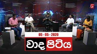 Wada Pitiya ( 05-05-2020 ) Thumbnail