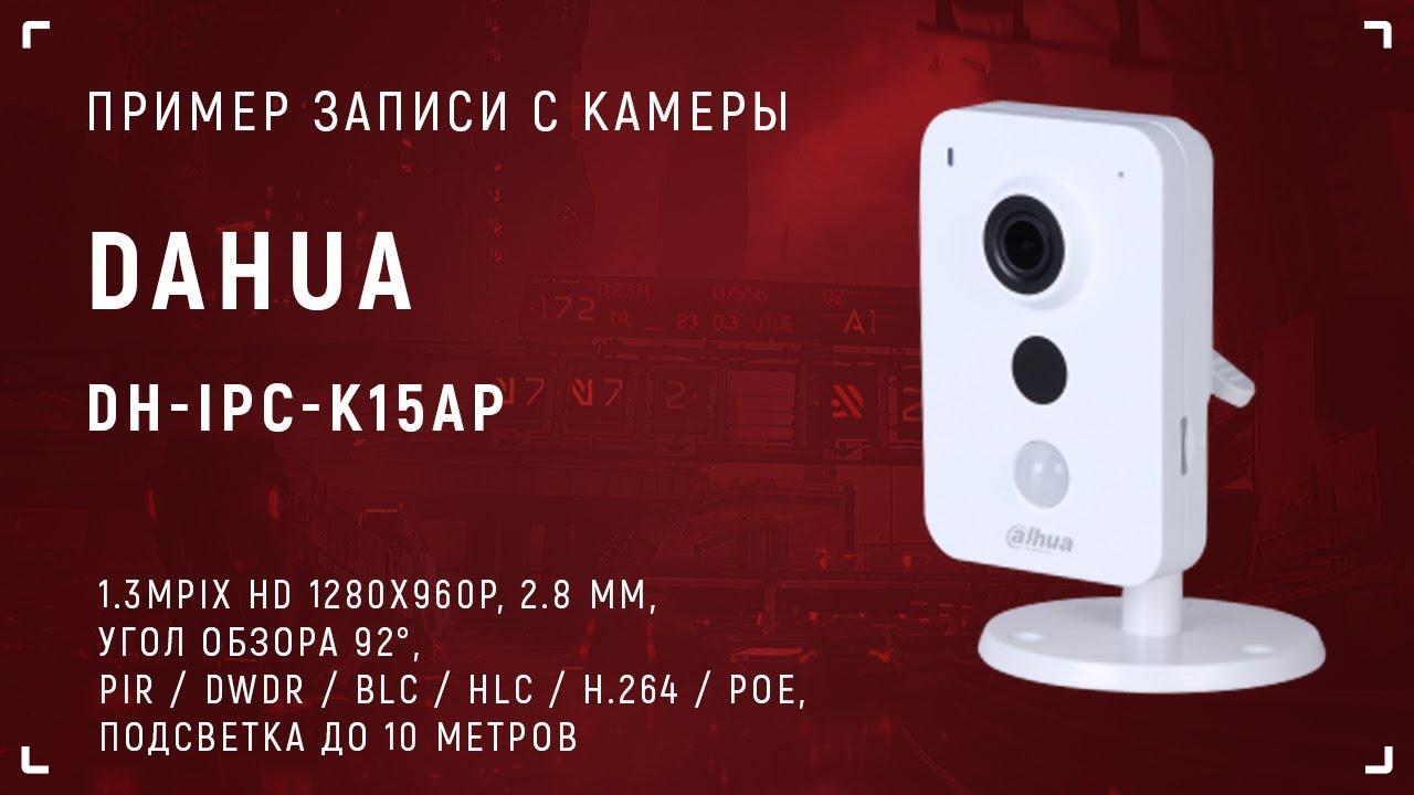 Кубическая <b>IP</b>-камера <b>DH</b>-IPC-K15AP Dahua (внутри помещения ...