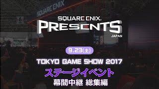 東京ゲームショウ2017 ステージ【幕間中継 総集編9/23】