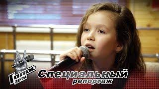 Анастасия Иванова. Специальный репортаж - За кадром - Голос.Дети - Сезон 6