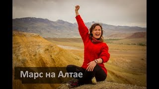 Авто тур на 2 дня. Марс (Кызыл-Чин) Впечатления Нины Буравцовой.