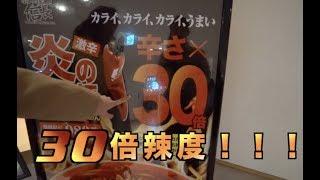 在日本挑战30倍辣度的辣面,听说是史上最辣!竟然辣成.....?!