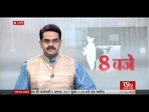 Hindi News Bulletin   हिंदी समाचार बुलेटिन – Aug 07, 2017 (8 pm)