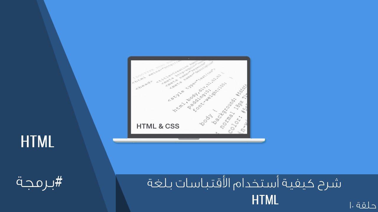 شرح كيفية أستخدام الأقتباسات بلغة HTML (ح10)