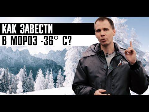 Как завести машину зимой в мороз -36° С // АКЦИЯ + 5 советов сервиса Билпрайм!