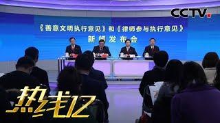 《热线12》 20200106| CCTV社会与法