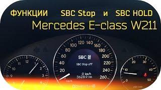 Мерседес Е клас W211 з Функції тримати СБК, ЛІТОС зупинка в Мерседес E-клас W211 від / AEYTV