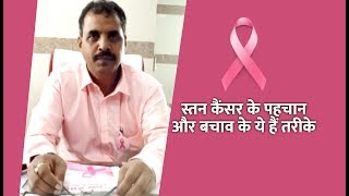 Breast Cancer: Early detection and prevention is key to breast cancer cure