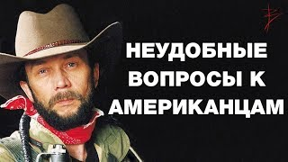 Вопросы, ставящие Американцев в тупик. Что общего между Тартарией и СССР.  Виталий Сундаков