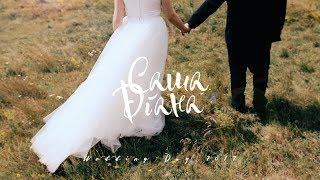 Sasha+Diana | Wedding Promo | 2017