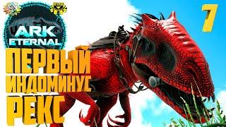 ARK Eternal #7 - Этернал Индоминус Рекс!