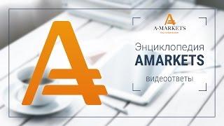 как изменить тип торгового счета в личном кабинете AMarkets