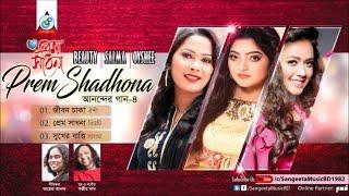 Prem Sadhona | Anander Gaan 4 | Oyshee, Beauty, Salma | Bangla Audio Exclusive | Sangeeta