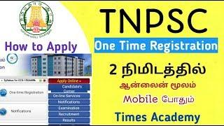 TNPSC one time registration step by step procedure/Tamil/2 நிமிடத்தில்  மூலம் எளிதாக
