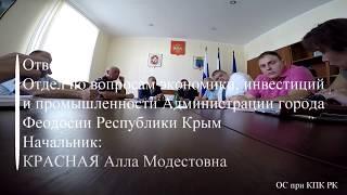 Приём граждан города Феодосия Общественным Советом при КПК РК