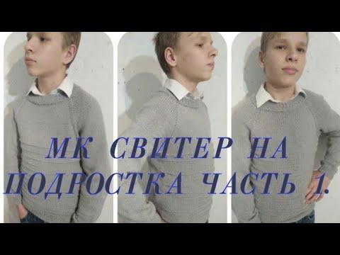 Свитер для мальчика 10 лет спицами видео
