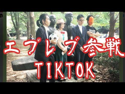 【他力本願】人気になりたいからTikTokエプレブメンバーの力を利用した