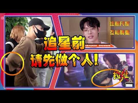 攻击威胁、强吻监视、私闯宿舍,逼王嘉尔下跪、刘亦菲被扑倒!求求这些粉丝做个人吧!