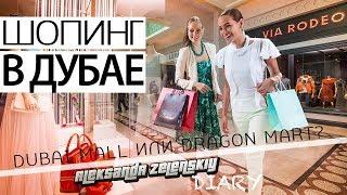видео Все про шопинг в Эмиратах. Как купить часы в ОАЭ