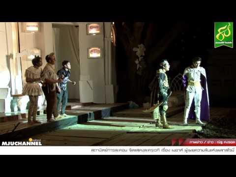 Daily news - ตอน สถาปัตย์การละคอน จัดแสดงละครเวที เรื่อง เมอาห์ ผู้เผยความลับแห่งพลาสไรมี่