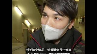 香港民众支持林郑部分封关措施