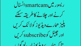 How to install smartcam in reciver   !!