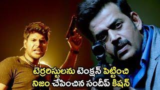 టెర్రరిస్టులను టెంక్షన్ పెట్టించి నిజం చేపించిన సందీప్ కిషన్ - Latest Telugu Movie Scenes