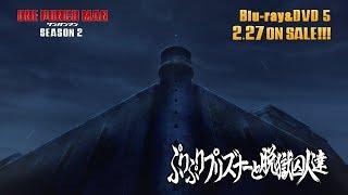 『ワンパンマン』第2期 Blu-ray & DVD 5 収録OVA 2 #05「ぷりぷりプリズナーと脱獄囚人達」冒頭映像