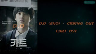 D.O (EXO) - Crying Out (CART OST) [Easy-Lyrics] Mp3