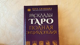 Обзор книги :