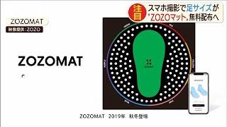 「ZOZO」スマホ撮影で足採寸 マットを無料配布へ(19/06/24)
