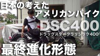 ヤマハ:ドラッグスタークラッシック400:日本でいう「アメリカのバイク」400cc版の最終形態:参考動画(DSC400)
