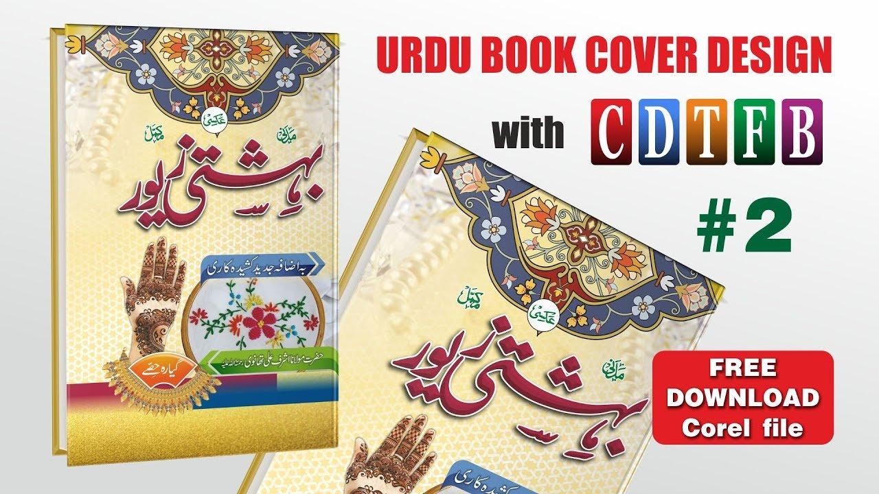 Book Cover Design Tutorial In Coreldraw : Urdu book cover design in corel with cdtfb