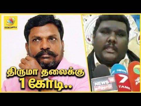 திருமாவளவன் தலைக்கு ஒ1 கோடி பரிசா? | 1 Crore for Thol Thirumavalavan''s Head | Controversy