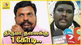 திருமா தலைக்கு - விலை வைத்தவர் கைது   1 Crore for Thol Thirumavalavan's Head   Controversy