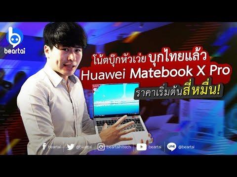 โน้ตบุ๊กหัวเว่ยบุกไทยแล้ว Huawei Matebook X Pro ราคาเริ่มต้นสี่หมื่น! - วันที่ 21 Dec 2018