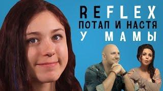 Потап и Настя - У мамы (РЕФЛЕКС на клип)