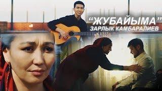 Зарлык Камбаралиев - Жубайыма / Жаны клип 2019