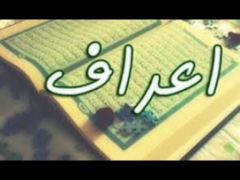 al quran SURA