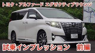トヨタ・アルファードエグゼクティブラウンジ 試乗インプレッション 前編 Toyota ALPHARD review