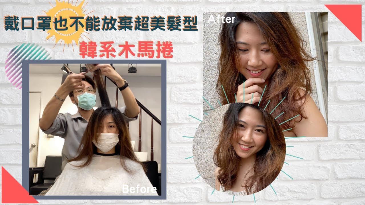 戴口罩更不能放棄的絕美髮型|韓系木馬捲|老P卡卡