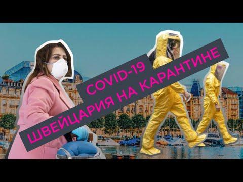 COVID-19: как выжить при коронавирусе в Швейцарии | 12+