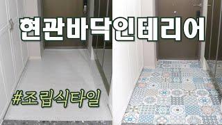 현관바닥 셀프인테리어 조립식타일 시공방법 및 후기